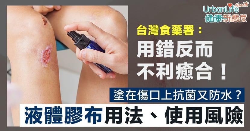 【液體膠布用法】塗在傷口上抗菌又防水?台灣食藥署:不是所有傷口都適用,用錯反而不利癒合