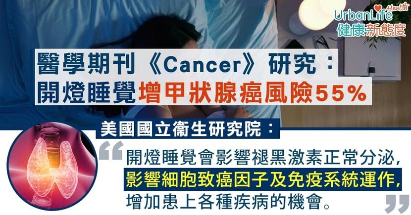 【甲狀腺癌前兆】醫學期刊《Cancer》研究:開燈睡覺增甲狀腺癌風險55%