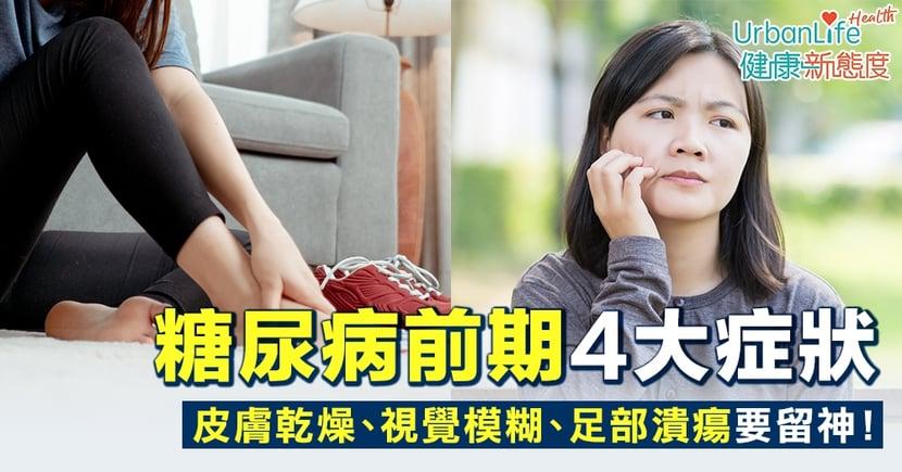 【糖尿病前兆】4大糖尿病前期症狀!皮膚乾燥、視覺模糊、足部潰瘍要留神