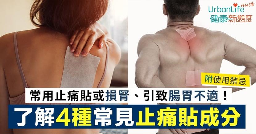 【止痛貼副作用】常用止痛貼或損腎、引致腸胃不適!了解4種常見止痛貼成分和注意事項