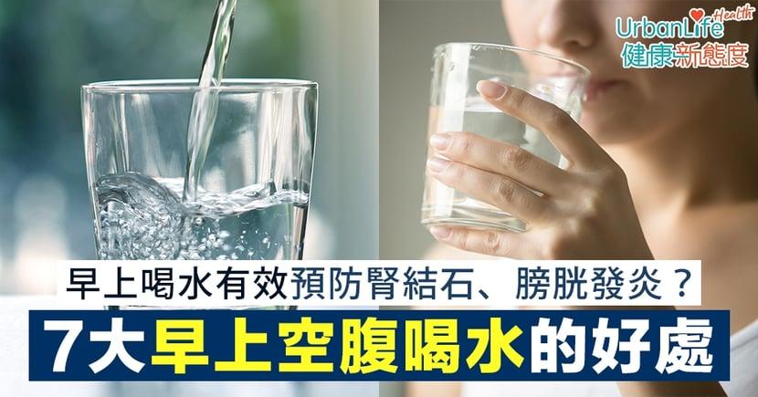 【空腹飲水】7大早上空腹喝水的好處 有效預防腎結石、膀胱發炎?