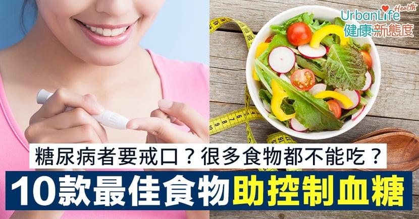 【糖尿病飲食】糖尿病者要戒口?很多食物都不能吃?10款最佳食物助控制血糖水平