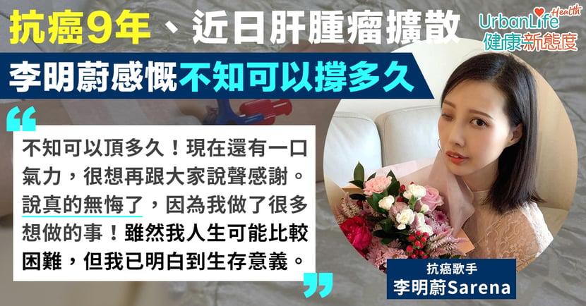 【生命鬥士】李明蔚奮力抗癌9年、近日肝腫瘤擴散 感謝好友打氣:不知道可以頂多久