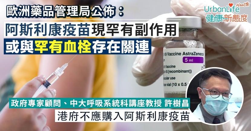 【阿斯利康疫苗】歐洲藥管局:與血栓可能存在關連 許樹昌建議不購入