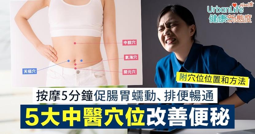 【便秘穴位】中醫5大改善便秘穴位 每次按摩5分鐘促進腸胃蠕動、排便暢通