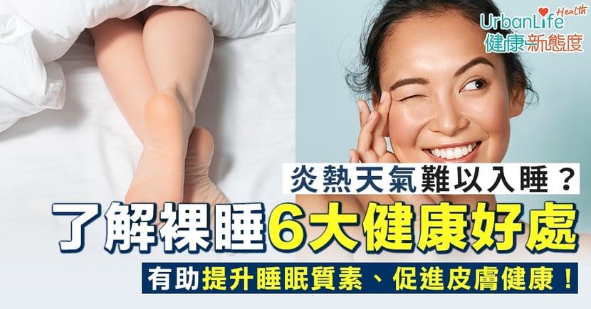 【裸睡好處】了解裸睡6大健康好處 提升睡眠質素、促進皮膚健康