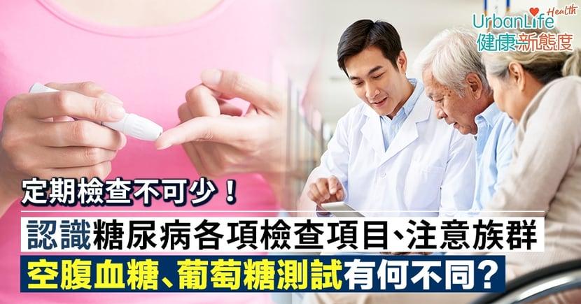 【糖尿病檢查】認識糖尿病各項檢驗 空腹血糖測試、口服葡萄糖測試有何不同?