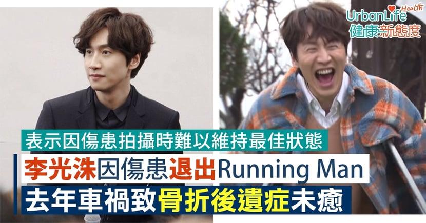 【李光洙骨折】李光洙因傷患退出《Running Man》 去年車禍致骨折後遺症未癒