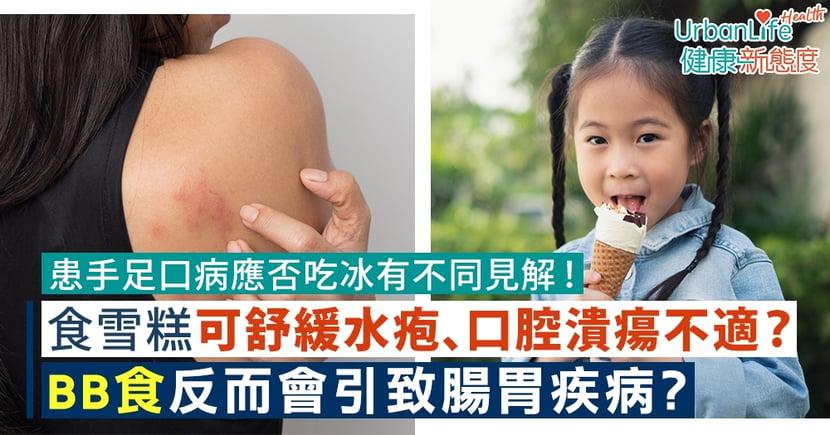 【手足口病雪糕】食雪糕可舒緩水疱、潰瘍等口腔不適?BB食反而會引致腸胃疾病?