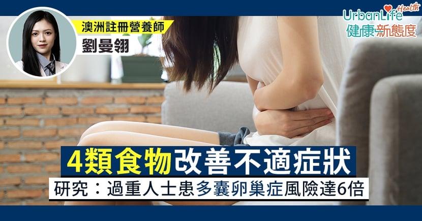 【多囊卵巢症食療】研究:過重人士患多囊卵巢症風險達6倍 4類食物改善不適症狀