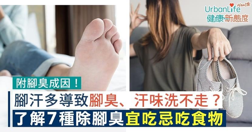 【腳臭食療】腳汗太多導致腳臭、汗味洗不掉?7種除腳臭宜吃忌吃食物
