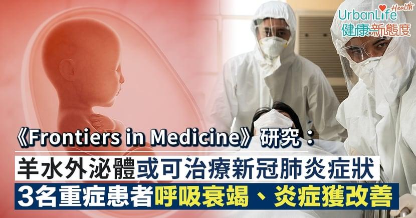 【新冠肺炎治療】研究:羊水外泌體或可治療新冠肺炎症狀 3名重症患者呼吸衰竭、全身發炎獲改善