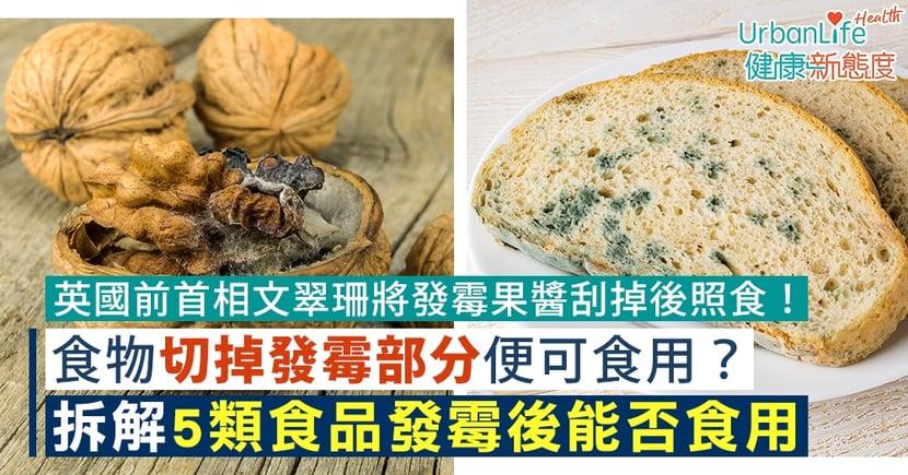 【發霉食物可以吃嗎?】切掉發霉部分便可食用?專家拆解5類食品發霉後能否食用