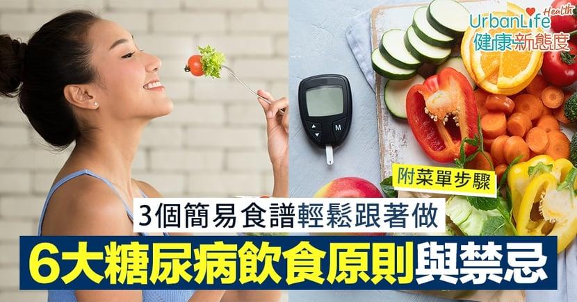 【糖尿病飲食菜單】6大糖尿病飲食原則、禁忌 3個簡易食譜輕鬆跟著做