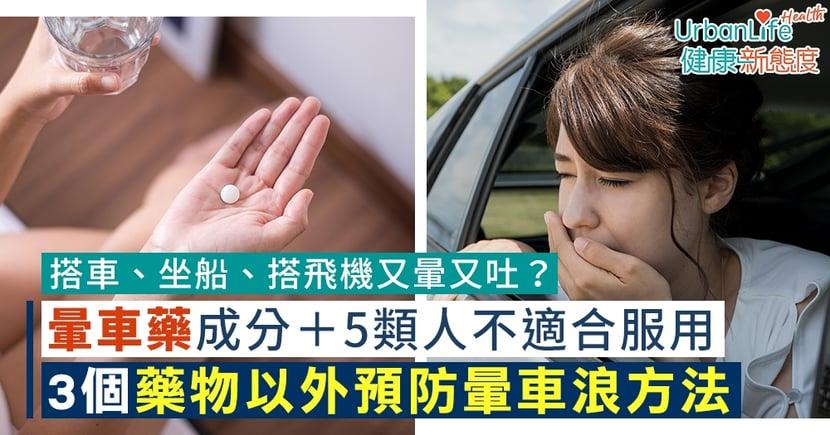 【暈車浪解決】暈車藥成分+5類人不適合服用 藥物以外搭車防暈方法