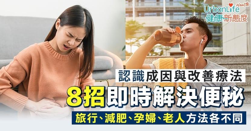 【便秘解決】8招即時排便順暢!旅行、減肥、孕婦、老人方法各不同