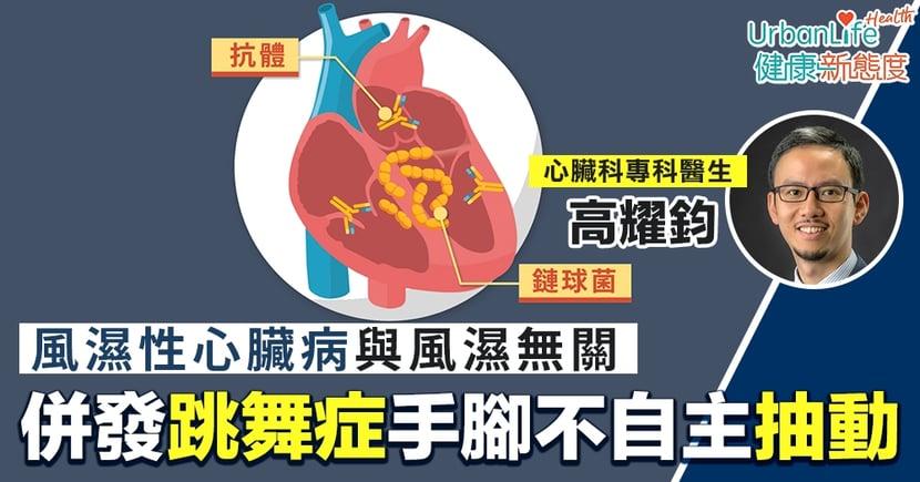 【風濕性心臟病症狀】風濕性心臟病與風濕無關 併發「跳舞症」手腳或不自主抽動