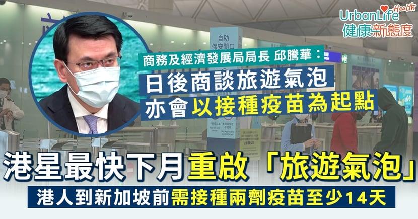 【旅遊氣泡】港人到新加坡前需先打兩針 邱騰華:日後商談旅遊氣泡亦會以接種疫苗為起點