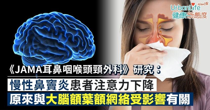 【鼻竇炎治療】《JAMA》研究:慢性鼻竇炎患者注意力下降、睡眠障礙 原來與大腦額葉額網絡受影響有關