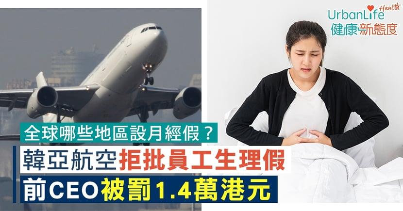 【女性月經假期】韓亞航空拒批員工生理假被罰1.4萬港元 全球哪些地區設月經假?