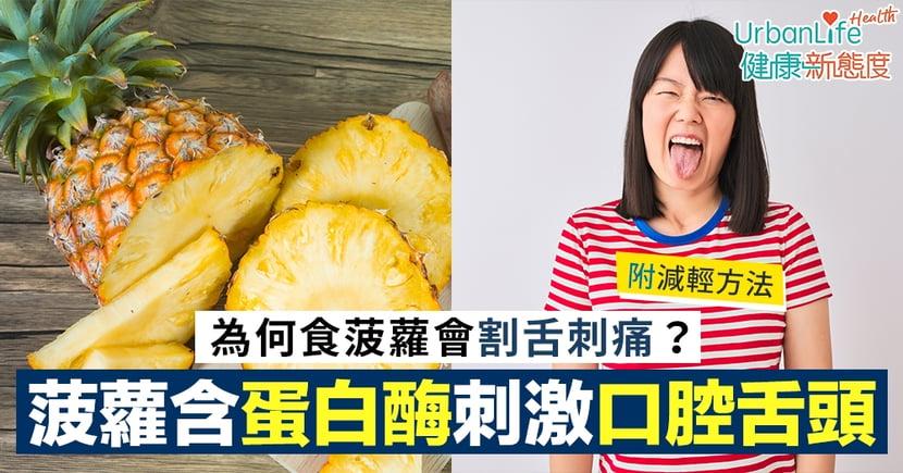 【菠蘿食法】為何食菠蘿會割舌刺痛?菠蘿含蛋白酶刺激舌頭(附減輕方法)