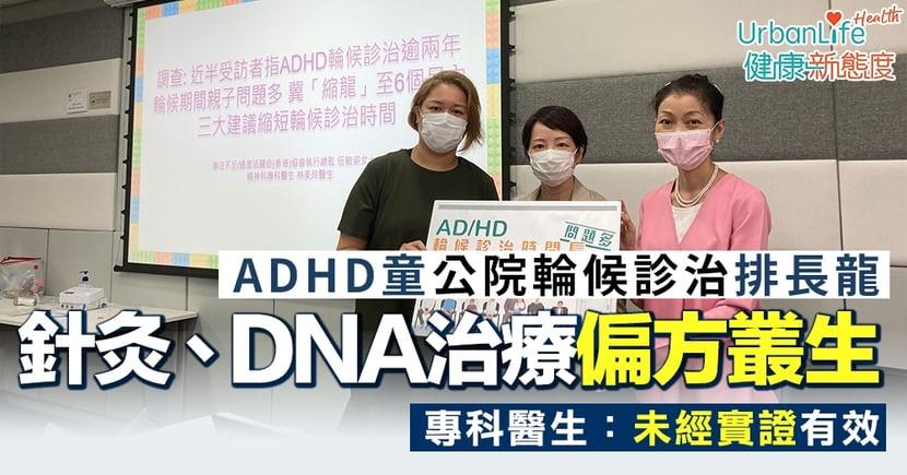 【ADHD治療】ADHD輪候診治排長龍 針灸、DNA治療偏方叢生 專科醫生:未經實證有效