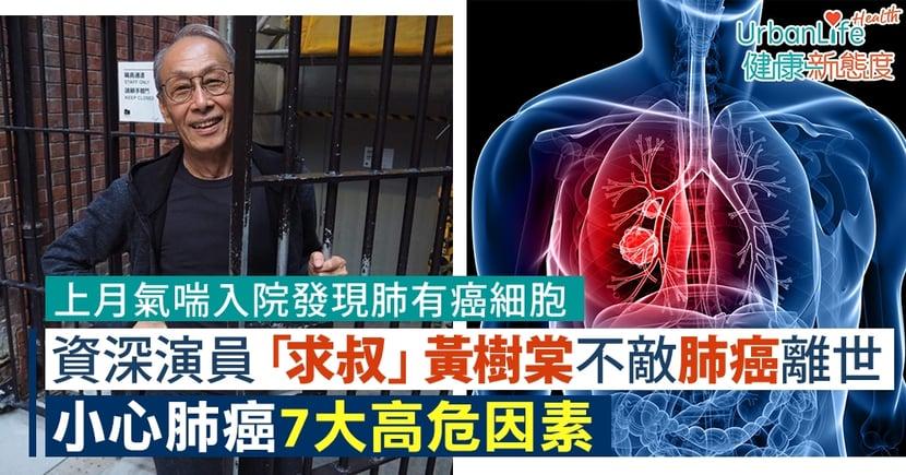【肺癌成因】資深演員「求叔」黃樹棠不敵肺癌離世 小心肺癌7大高危因素