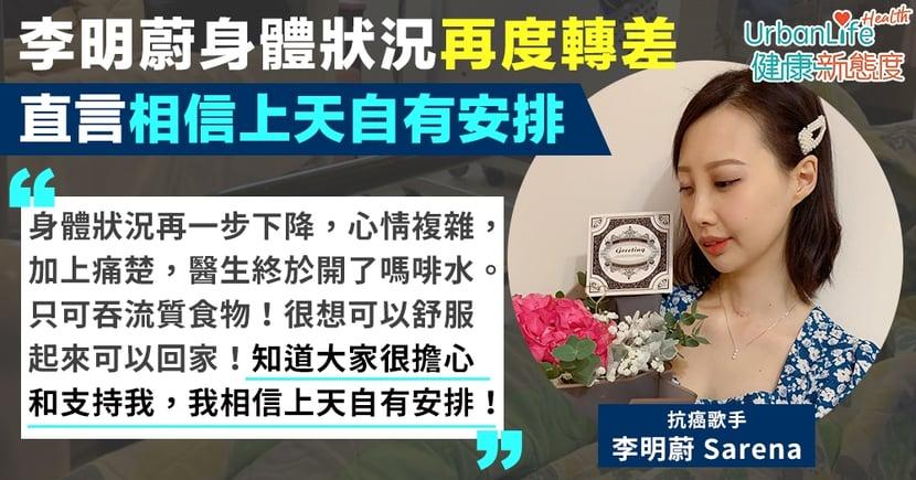 【生命鬥士】抗癌歌手李明蔚身體再度轉差只可吞流質食物 飽受痛楚終獲醫生處方嗎啡