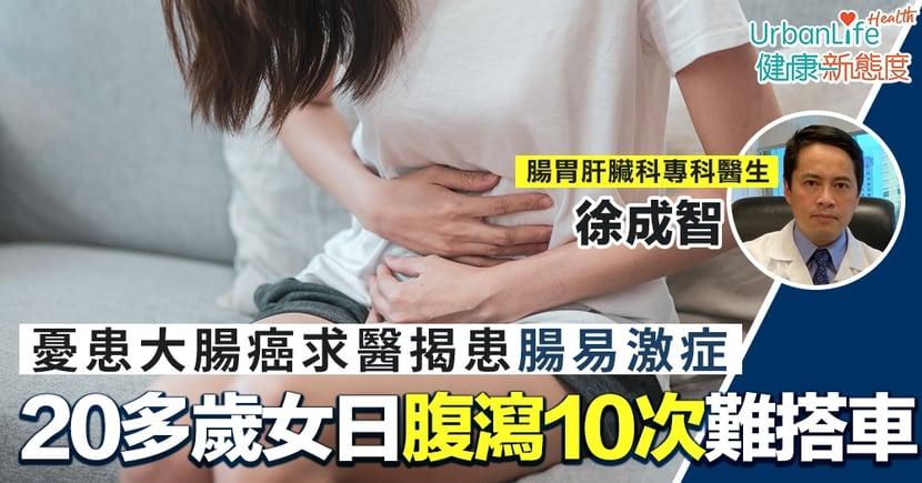 【腸易激症症狀】20多歲女每日腹瀉7至10次難搭車 憂患大腸癌求醫發現患腸易激症