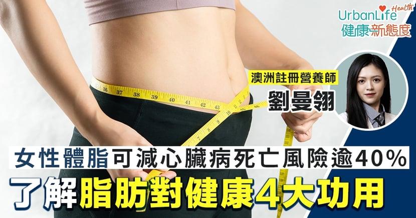 【脂肪功用】研究:女性體脂可減心臟病死亡風險逾40% 了解脂肪對女性健康的4大重要性