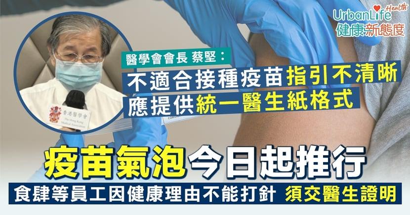 【疫苗氣泡】蔡堅:不適合接種疫苗指引不清晰 應提供統一醫生紙格式