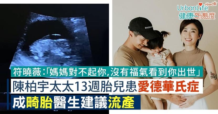 【符曉薇流產】陳柏宇太太13週胎兒患愛德華氏症 成畸胎嚴重發育障礙忍痛流產