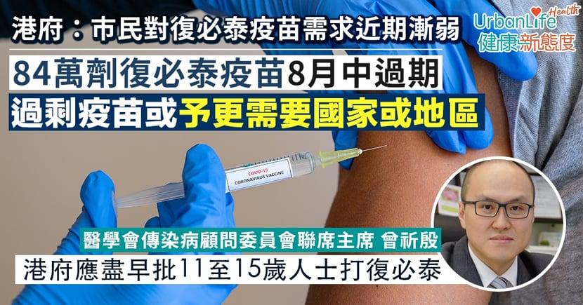 【新冠疫苗接種】84萬劑復必泰疫苗8月中過期 港府:市民需求減弱,或捐出過剩疫苗