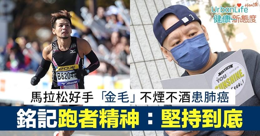 【楊錦鴻肺癌】馬拉松好手不煙不酒患肺癌再復發 不忘跑者精神:堅持到底