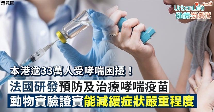 【哮喘改善】法國研發哮喘疫苗 動物實驗證實能減緩症狀嚴重程度