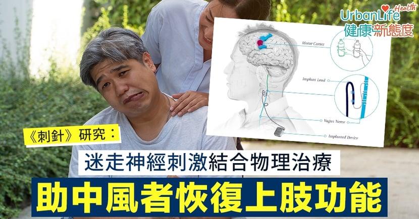 【中風康復】《刺針》研究:迷走神經刺激結合物理治療 助中風者恢復上肢功能