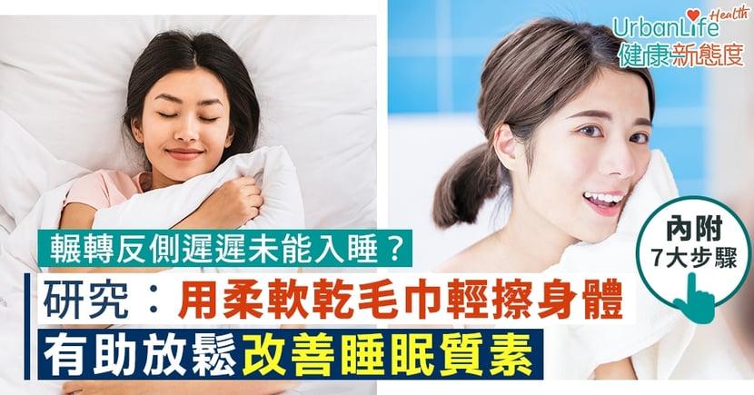 【入睡方法】日本研究:用柔軟乾毛巾輕擦身體 有助放鬆改善睡眠質素(內附步驟)