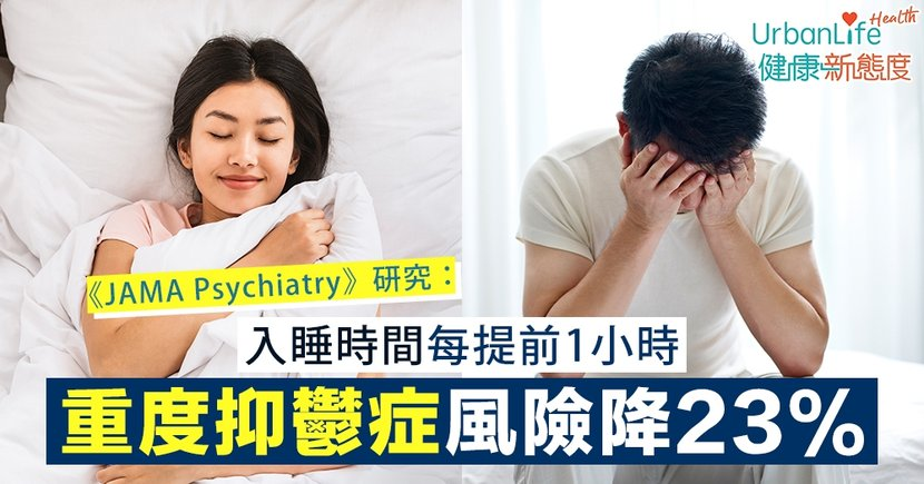 【抑鬱症自救】《JAMA Psychiatry》研究:入睡時間每提前1小時 重度抑鬱症風險降23%