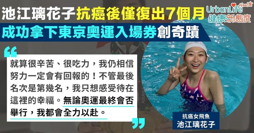 【抗癌女飛魚】池江璃花子抗血癌成功僅復出7個月 成功奪得日本東京奧運入場券創奇蹟