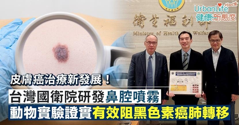 【皮膚癌治療】台灣國衛院研發鼻腔噴霧 動物實驗證實有效阻黑色素癌肺轉移
