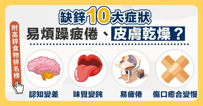 【鋅食物、作用】易煩躁疲倦、皮膚乾燥又掉髮?缺鋅的10大症狀+高鋅食物排行榜