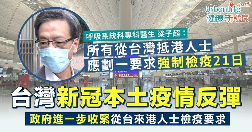 【台灣疫情】台灣抵港人士檢測要求再收緊 梁子超:不論有否打針都需強制檢疫21日