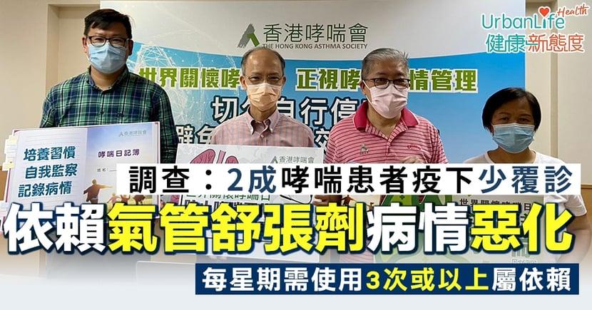 【哮喘治療】哮喘患者疫下少覆診依賴氣管舒張劑 專科醫生:增加病情惡化風險
