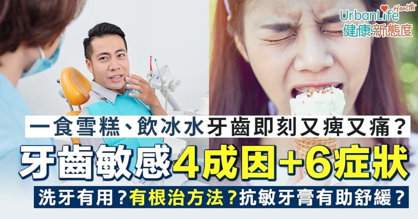 【牙齒敏感原因】一食雪糕、飲冰水牙齒即刻又痺又痛?認識敏感牙齒4個成因、6大症狀