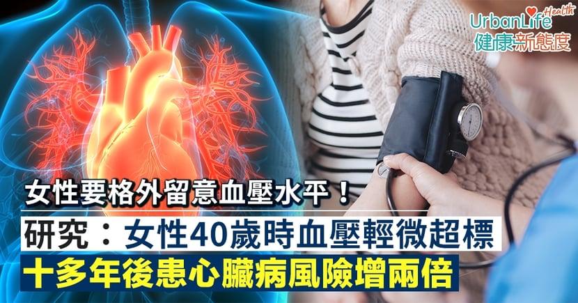 【心臟病原因】研究:女性40歲時血壓輕微超標 十多年後患心臟病風險增兩倍