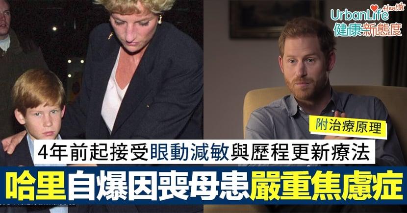 【焦慮症治療】哈里王子自爆因喪母患嚴重焦慮症多年 現正接受眼動減敏與歷程更新療法