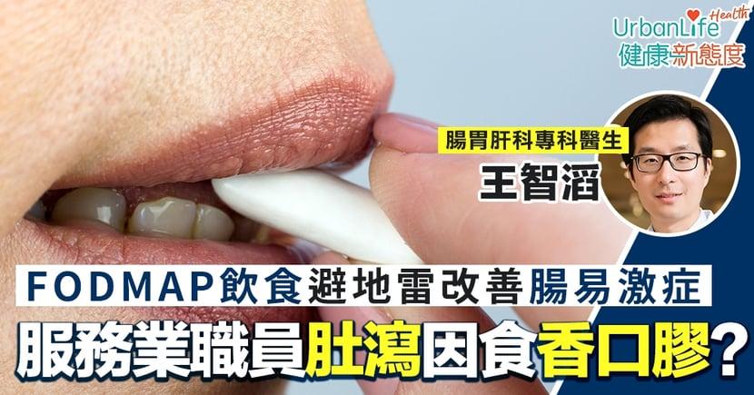 【腸易激症飲食】服務業職員常食香口膠竟致肚瀉 FODMAP飲食法避地雷改善腸易激症