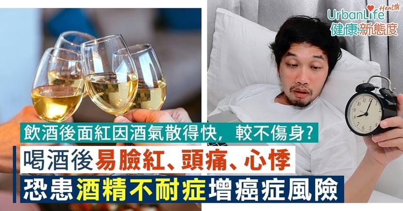 【飲酒面紅】喝酒後易臉紅、頭痛、心悸?恐患酒精不耐症增口腔癌、胃癌風險