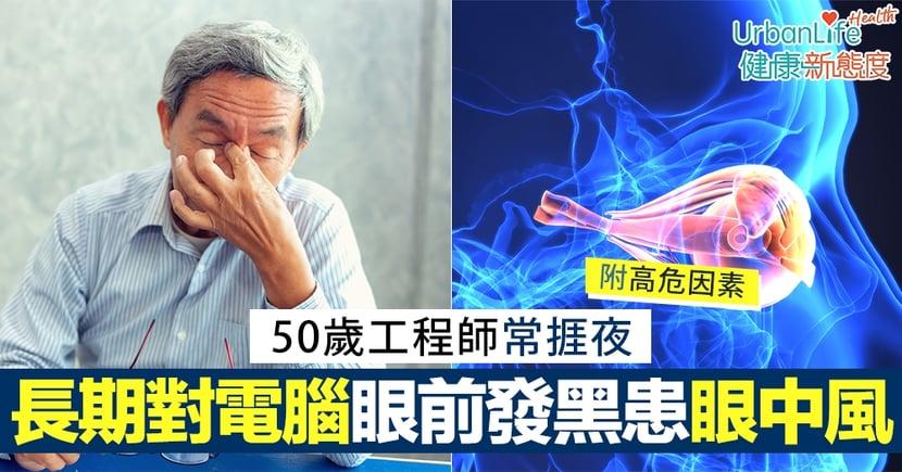 【眼中風前兆】50歲工程師長期對電腦加捱夜 突眼前發黑揭患眼中風(附高危因素)