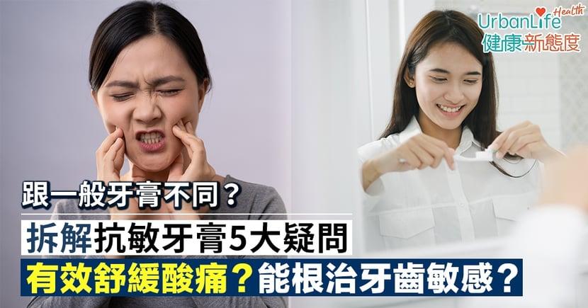 【牙齒敏感牙膏】拆解抗敏牙膏5大疑問 真的有效舒緩酸痛?能根治牙齒敏感嗎?